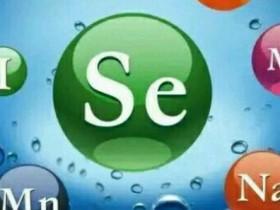 人体每天补充硒元素多少为宜?