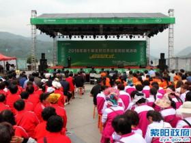 2018年第十届全民饮茶日紫阳区域活动启动