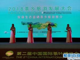 汉江画廊·茶歌紫阳 紫阳民歌唱响茶乡旅游发展大会