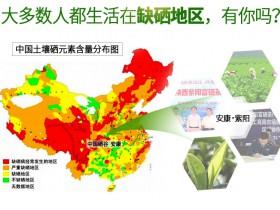 中国大陆土壤硒元素含量分布图