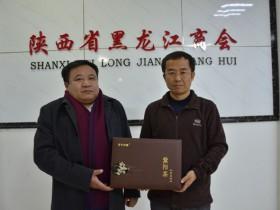 子午古道紫阳富硒茶与陕西黑龙江商会达成战略合作