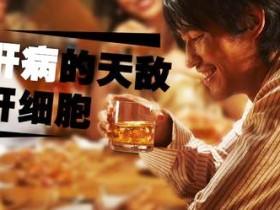 富硒茶对肝有好处吗?