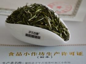 紫阳银针是什么茶