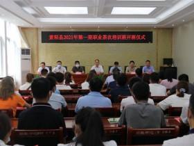 紫阳县举办2021年首期职业茶农培训班