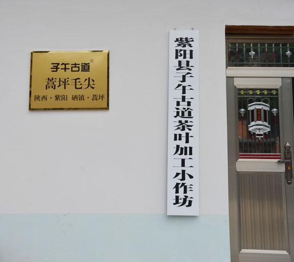 子午古道紫阳富硒茶品牌介绍